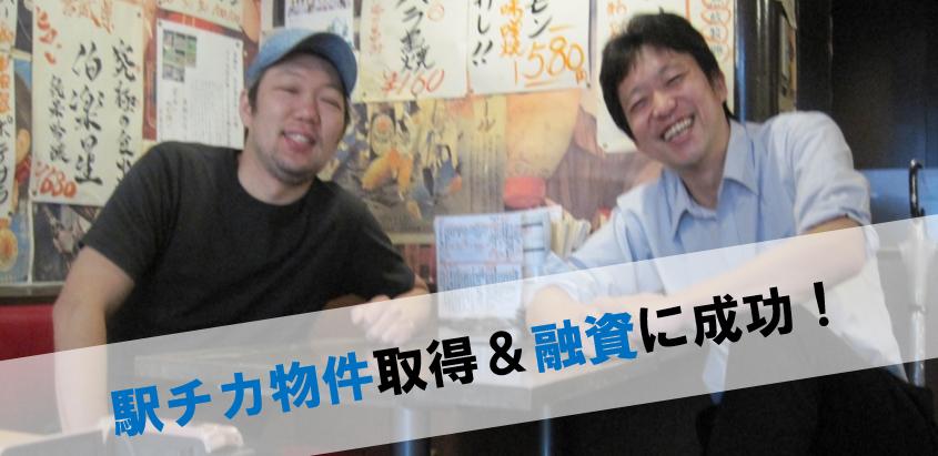 駅チカ物件取得&融資に成功!